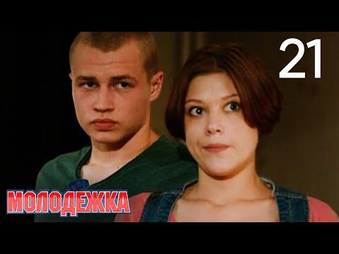 Молодежка   Сезон 1   Серия 21 (видео)