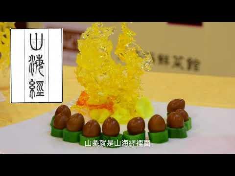 熱菜示範:蟠龍彘黑珍珠 - 第14屆粵港澳專業廚藝大賽