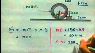 ติวเข้มความถนัดทางวิศวกรรม PAT 3 พื้นฐาน KINETICS ตอนที่ 2 Force8949