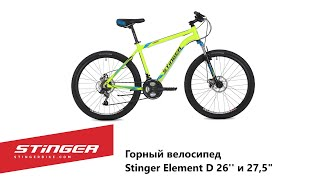 Горный велосипед Stinger Element D 26'' и 27,5""