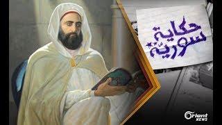 هجرة الأمير عبد القادر الجزائري إلى دمشق