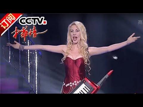 《中华情》 20171008 | CCTV-4
