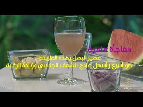 العرب اليوم - شاهد: وصفة سحريّة مِن عصير البصل لعلاج الضعف الجنسي