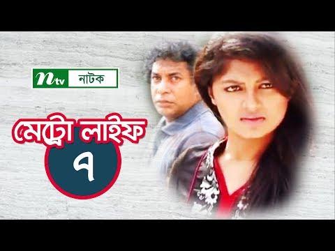 METRO LIFE | মেট্রো লাইফ | EP 07 | Mosharraf Karim | Moushumi | Nisho | Aparna | NTV Drama Serial