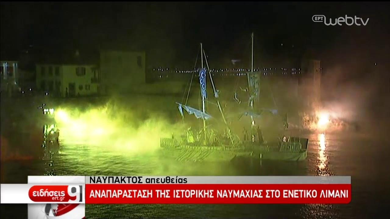 Ναύπακτος: Αναπαράσταση της ιστορικής ναυμαχίας στο ενετικό λιμάνι   12/10/2019   ΕΡΤ