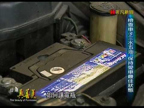 DIY-汽車保養之五油三水