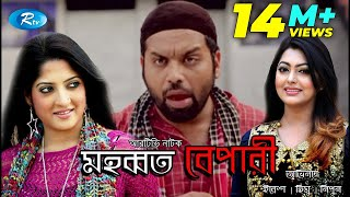 Download Video Mohobbat Bepari | মহব্বত বেপারী | Iresh Zaker | Humaira Himu | Nipun Akter | Rtv Drama Special MP3 3GP MP4