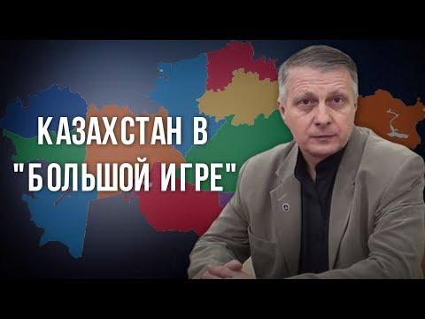 Казахстан в «Большой игре». Валерий Пякин - DomaVideo.Ru