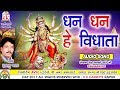 Chhattisgarhi jas geet