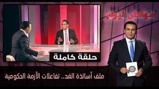 mouatine alyaoum 07/04/2016 مواطن اليوم