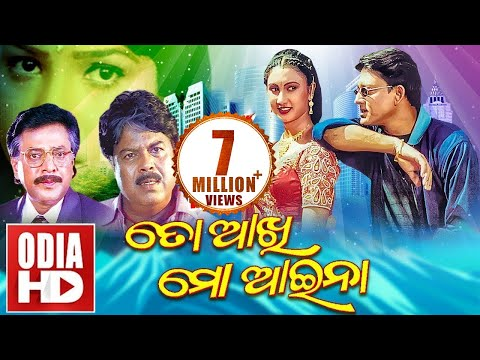 Video TO AKHI MO AIENA // Full Odia HD Movie // Sidhant, Mama & Jyoti download in MP3, 3GP, MP4, WEBM, AVI, FLV January 2017