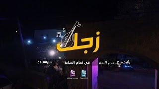 برومو حلقة زجل - الفنان يزن حمدان