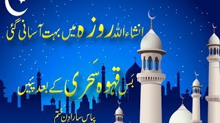 Watch : Roza Me Asaani Sehri Me Qahwa Aur Sara Din Peyas Khatam Urdu Hindi PunjabiSee More Video Visit and subscribe my YouTube Chanel My You Tube Chanel : https://www.youtube.com/channel/UC7vsCQgI-ZN2mx1egsfQiEQLike My Facebook Page :  https://www.facebook.com/HerbalZindagi/Follow My Twitter Page : https://twitter.com/HerbalZindagiFollow My google plus Page : https://plus.google.com/u/0/100326769246421119640Follow My reddit Page ; https://www.reddit.com/user/HerbalZindagi/