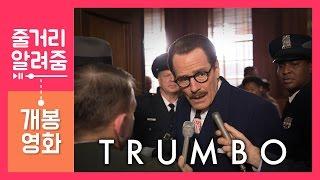 트럼보 [줄거리 알려줌] (Trumbo, 2015)