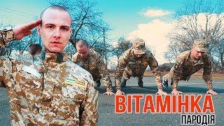 Тима Белорусских - Витаминка (ПАРОДІЯ) | Піду я служити в армійку