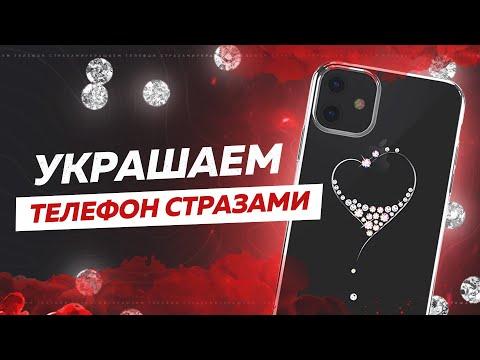 Украшения для телефона видео