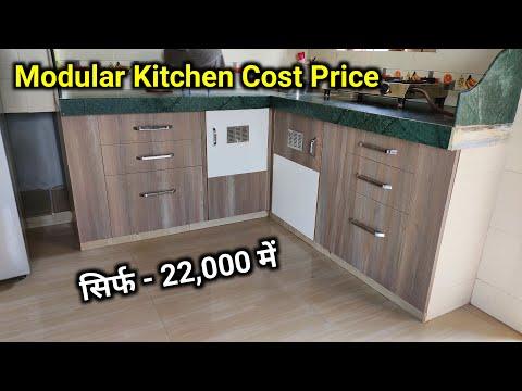 Small and Simple Kichen Design | Simple Kitchen Basket Cost & Kitchen estimate