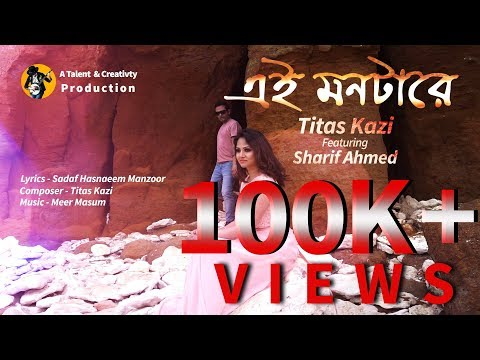 Ei Montare | Kazi Titas Featuring Sharif Ahmed | Music by Meer Masum