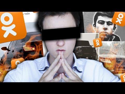 Пацанские Одноклассники | ДЕМОНЫ ОДНОКЛАССНИКОВ