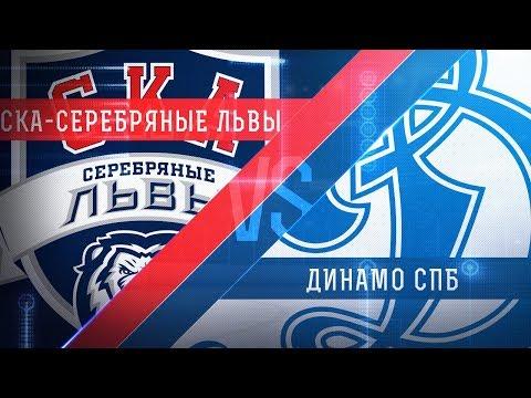 Прямая трансляция. «СКА-Серебряные Львы» - МХК «Динамо СПб». (13.09.2017)