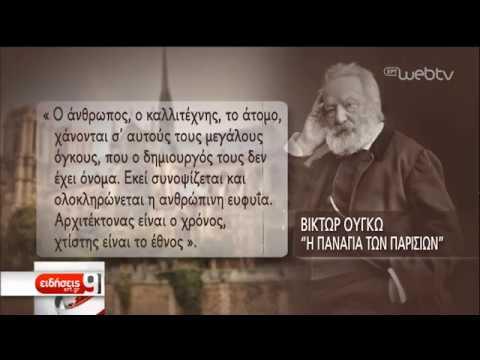 Η Παναγία των Παρισίων ως πηγή έμπνευσης στη λογοτεχνία και το σινεμά | 16/04/19 | ΕΡΤ