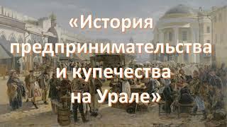 """""""Мы живем на Урале"""""""
