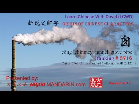 Origin of Chinese Characters - 3716 cōng 囱 chimney, funnel, stove pipe