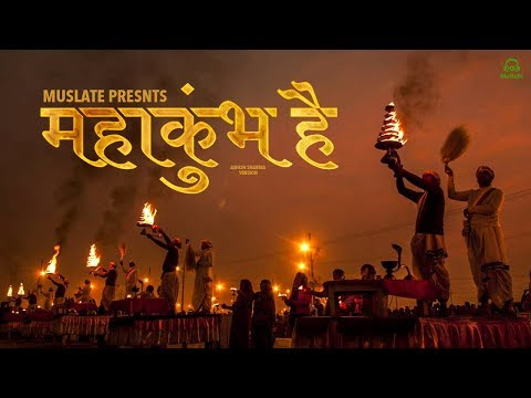 Mahakumbh Hai - Ashish Sharma Version