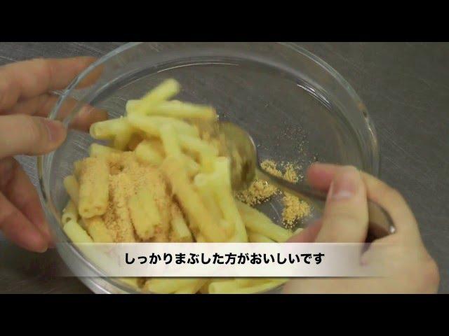 『マカロニきな粉』レシピ