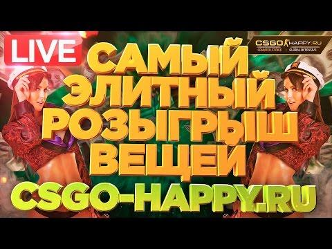 потеем в СSGО / розыгрыш после каждой игры - DomaVideo.Ru