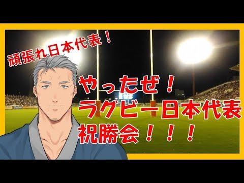 【祝勝会会場】日本代表決勝リーグ進出おめでとう!!!!【ラグビーW杯】