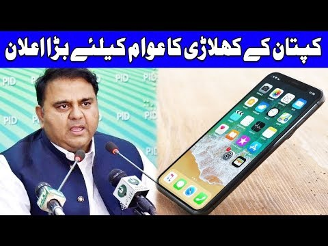 Fawad Chaudhry's Big Annoncemnet | 18 December 2018 | Dunya News