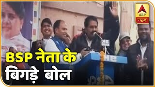 BSP Leader Vijay Yadav Gives Controversial Statement On PM Modi | ABP News