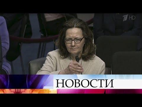 Кандидат на пост главы ЦРУ Джина Хаспел прошла собеседование в американском Сенате.