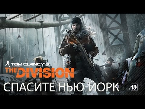 Tom Clancy's The Division — Спасите Нью-Йорк
