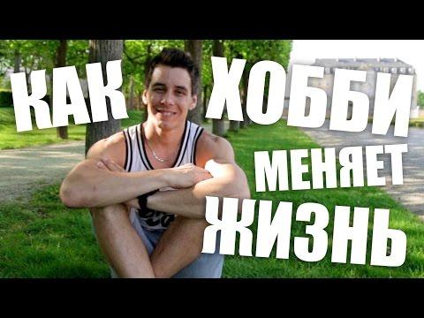 ХОББИ, КОТОРОЕ СИЛЬНО ИЗМЕНИЛО МОЮ ЖИЗНЬ! (видео)