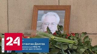 Константин Долгов о смерти Виталия Чуркина: это тяжелейшая потеря