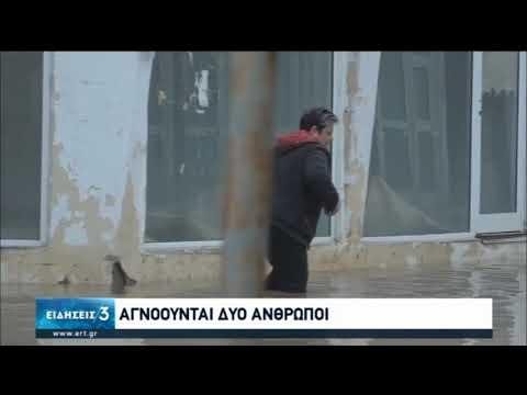 «Ιανός» | Βίντεο με τη διάσωση άνδρα στον Σταυρό Φαρσάλων | 19/09/2020 | ΕΡΤ