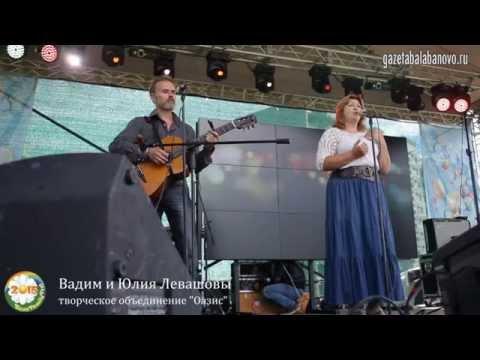 БалаFamilyFest. Юлия и Вадим Левашовы, творческое объединение «Оазис».