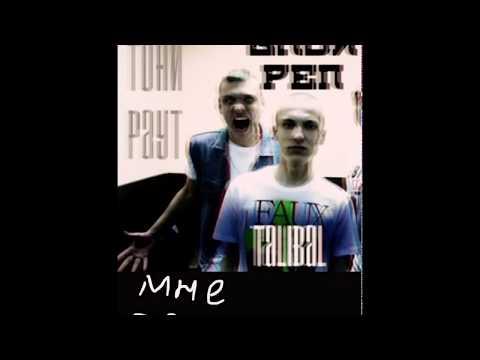 Тони Раут аnd Таlibаl Мне Плевать 👌 - DomaVideo.Ru