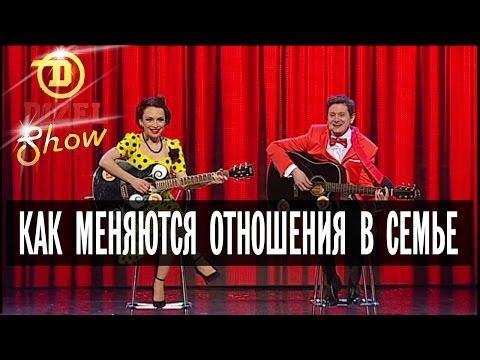 Как меняются отношения в семье: песня о счастливой паре — Дизель Шоу — выпуск 8 11.03 - DomaVideo.Ru