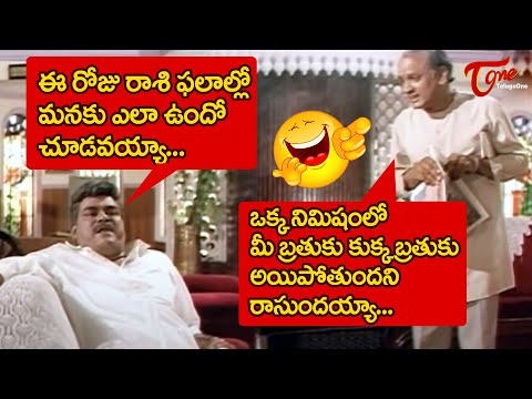 Brahmanandam And Kota Srinivasarao Best Comedy Scenes | Telugu Movie Comedy Scenes | TeluguOne
