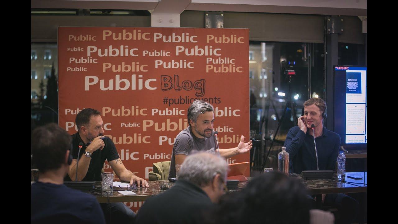 Κ. Καρπόζηλος & Δ. Παπανικολάου στη συζήτηση με τον Εντουάρ Λουί