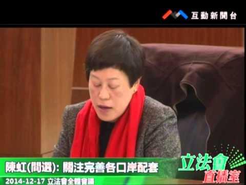 陳虹 20141217立法會全體會議