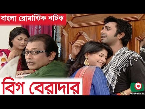 Bangla Romantic Natok | Big Brother | Apurbo, Sarika, Al Mansur, Dolly Johur,  Samu Chowdhury