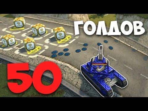 Танки Онлайн | 50 ГОЛДОВ! / МЕГА СПАСИ ГОЛД