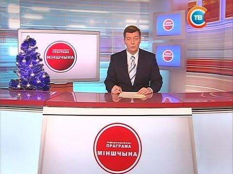 \Минщина\ 11.01.2017 - DomaVideo.Ru