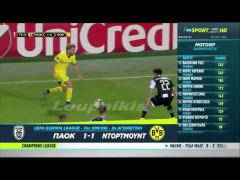 ΠΑΟΚ - Ντόρτμουντ 1-1