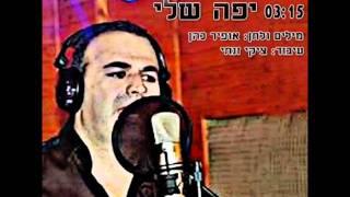 הזמר תמיר גל - יפה שלי