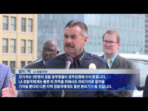 LAPD, 순찰용 '전기차' 도입  6.10.16  KBS America News
